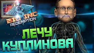Bio Inc. Redemption — Геймплей решает! Стратегия или симулятор?