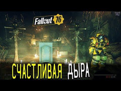 Fallout 76 Счастливая Дыра Шахта, пароль-код от двери, модификация раскопочные сервоприводы, свинец