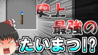 【Minecraft】丸石使いのマインクラフト【ゆっくり実況】Part4