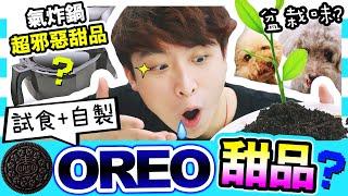 【⚠️OREO迷注意】便利店新推出「OREO甜品😛」好吃嗎?還有盆栽味?😲用空氣炸鍋自製超邪惡Oreo甜品!(中字)