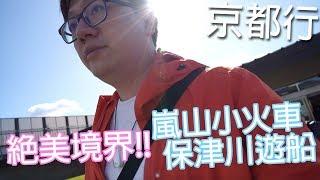 【Vlog】河流中居然有便利商店!! 日本京都一定要體驗的嵐山小火車&保津川遊船 (ft.Insta360 GO)