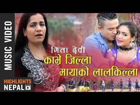 """Gita Devi's New Lok Dohori 2018 - """" Kavre Jilla Mayako Lalkilla'   Kiran Gautam   Sanjib, Aayushma"""