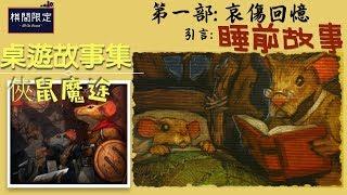 [中文桌遊故事] 俠鼠魔途 引言 - 睡前故事