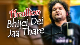 Bhijei Dei Jaa Thare - Song With Lyrics | Humane Sagar | A song by Sidharth TV
