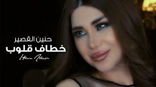 Hanin Alkasir - Khataf Qulub (Official Music Video) |حنين القصير - خطاف قلوب (فيديو كليب) |2021 تحميل MP3