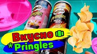 ОБЗОР чипсы принглс крабовые Pringles crab ВСЁ КАК в 90е И снова обзор на чипсы Принглс со вкусом краба. Но в этих чипсах  нет разумеется не только ни одного краба, но сорянте и вообще  картошки.  Но как же это божественно вкусно