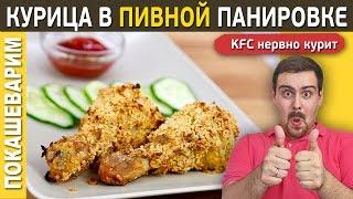 КУРИЦА В ПИВНОЙ ПАНИРОВКЕ / Рецепт от Покашеварим / Выпуск 208