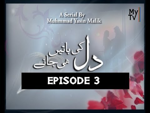 Drama Serial Dil Ki Batain Dil He Jaanay Episode 3