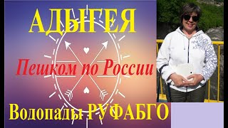 Водопады Руфабго часть 1.Каменномостский. Адыгея. Пешком по России.