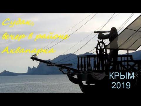 Крым, Судак 2019, район Аквапарка, Пляж и Набережная 10 июня