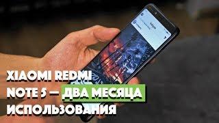 Xiaomi Redmi Note 5 спустя ДВА месяца — ВЕРДИКТ [+РОЗЫГРЫШ]