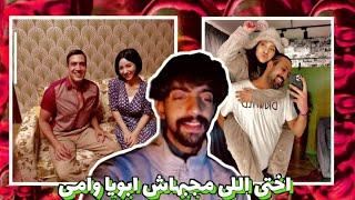 اغاني حصرية عمرو راضى يجد اخته المفقودة منذ زمن تحميل MP3