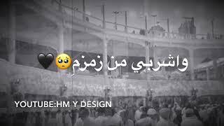 تحميل اغاني نحو بيت الله شوقي | اجمل انشودة اسلاميه MP3