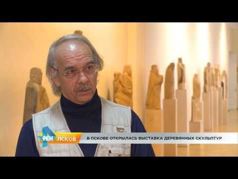 Новости Псков 05.09.2016 # В Пскове открылась выставка деревянных скульптур