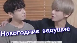 {Russian crack} BTS {Taehyung and JungKook} -сценка Новогодние ведущие