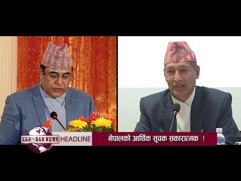 KAROBAR NEWS 2019 02 19 नेपालको आर्थिक वृद्धिको अवस्था आशालाग्दो– नेपाल राष्ट्र बैंक