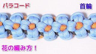 パラコードで花の 首輪の編み方!犬&猫用 Paracord Flower knot Dog Collar