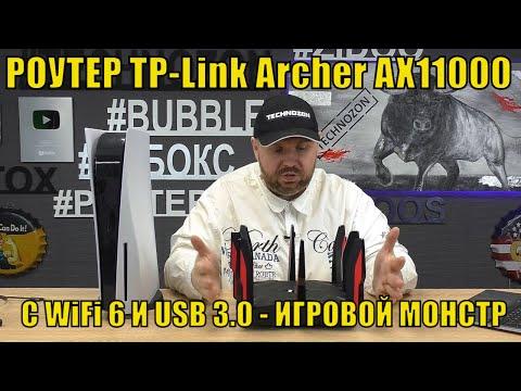 РОУТЕР TP-Link Archer AX11000 С WiFi 6 И USB 3.0 - ИГРОВОЙ МОНСТР.
