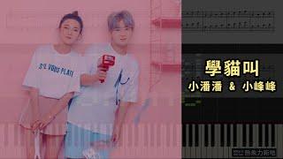 學貓叫, 小潘潘 & 小峰峰 (鋼琴教學) Synthesia 琴譜 Sheet Music