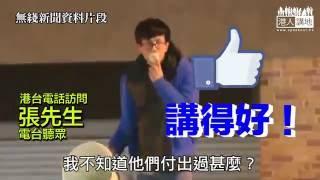 【短片】【本土派利用港獨「嘩眾取寵」】電台聽眾:我哋從無到有、食唔飽、揼石仔過來嘅  年輕人一味話「香港獨立」、我唔知道佢哋付出過啲咩?