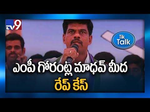 ఎంపీ గోరంట్ల మాధవ్ మీద రేప్ కేస్..!  II Tik Talk - TV9