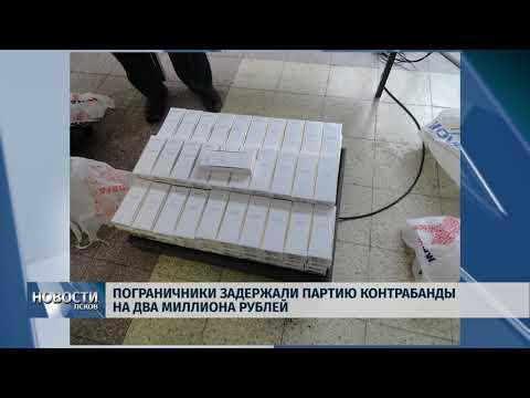 26.02.2018 # Пограничники задержали партию контрабанды на два миллиона рублей