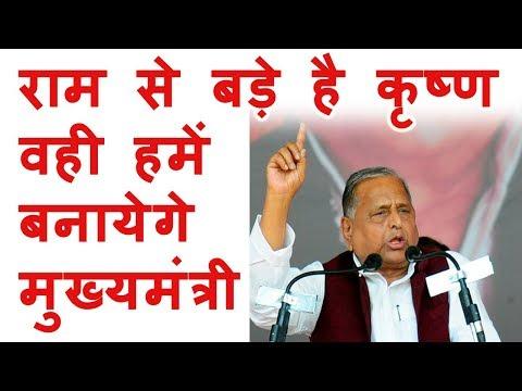 राम से बड़े कृष्ण है वही बनायेगे मुख्यमंत्री : मुलायम | मुलायम सिंह का विवादित बयान