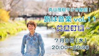 【ラジオ配信】丸山茂樹ラジオ配信旅は音楽」vol.11〜美星町編〜