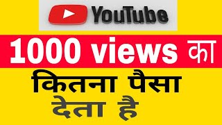 Youtub 1000 Views ka kitna Paisa Deta hai/How much does YouTube pay 1,000 views