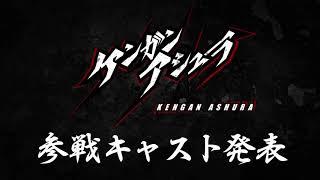 Kengan Ashura Battle OST