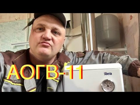 Газовый котел АОГВ Сиберия: достоинства и недостатки
