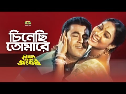 Chinechi Tomare | চিনেছি তোমারে | Manna | Shabnur | Andrew Kishore | Kanak Chapa | Bangla Movie Song