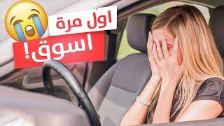 اول مره اسوق السيارة !! 😱كارثة