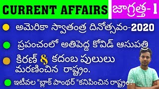 CURRENT AFFAIRS || SACHIVALAYAM CURRENT AFFAIRS ||   జాగ్రత్త-1