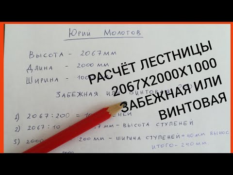ЗАБЕЖНАЯ или ВИНТОВАЯ? РАСЧЁТ ЛЕСТНИЦЫ 2067×2000×1000 для Юрия Молоткова.