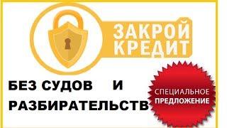 ВидеоИнструкция  Закрой Кредит Часть 2 Статус Дел