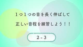 彩城先生の新曲レッスン〜ロングトーン~応用課題 2-3〜のサムネイル