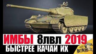 ЭТИ ИМБЫ КАЧАЮТ ВСЕ В 2019! ЛУЧШИЕ ТАНКИ 8лвл в World of Tanks