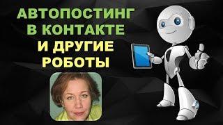 Автопостинг в контакт. Сервис автоматизации бизнеса