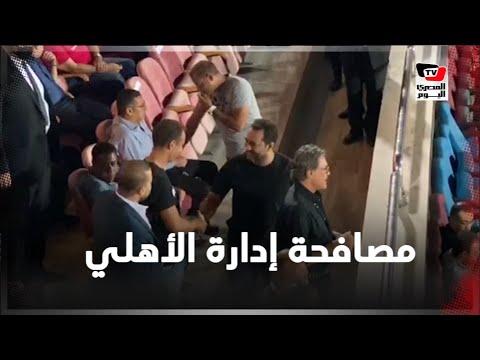أحمد مرتضى منصور يتوجه لمصافحة أعضاء مجلس الأهلي قبل انطلاق مباراة القمة