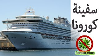 سفينة اميرة الالماس و فيروس كورونا - Diamond Princess ship