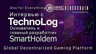 Криптовалюта, блокчейн SmartHoldem (STH) Интервью с основателем TechnoL0g НОВОСТИ 2018!