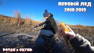 ПЕРВЫЙ ЛЕД 2018-2019 | Ловля РОТАНА и ОКУНЯ на БАЛАНСИР