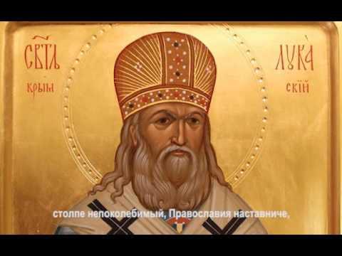 Архиепископ Лука Крымский, тропарь