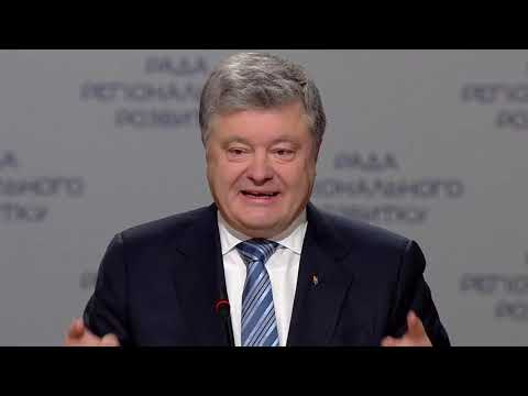 Рада регіонального розвитку під головуванням Президента України