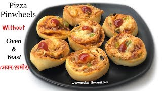 Pizza pinwheels without oven | Pizza pinwheels | Pizza dough without yeast | Non fried snacks