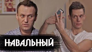 Навальный - о революции, Кавказе и Спартаке / Большое интервью