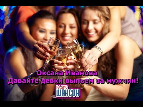 Оксана Иванова - Давайте Девки Выпьем За Мужчин - Радио Шансон к 23 февраля