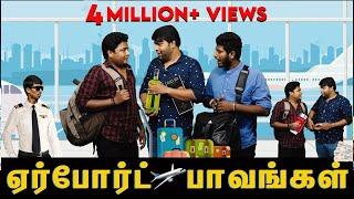 AIRPORT PAAVANGAL | Gopi & Sudhakar | Parithabangal