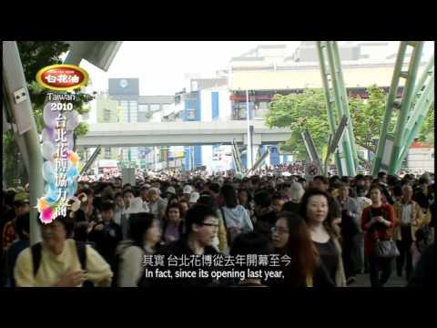 台北花博白花油紀錄片